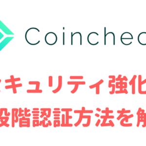 coincheckの二段階認証設定方法