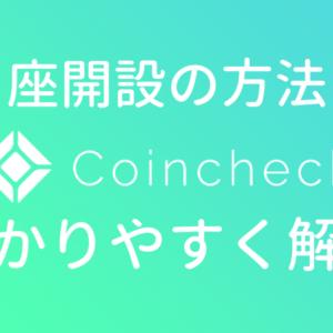 Coincheck(コインチェック)の口座開設方法