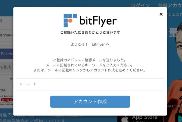 bitFlyer-アカウント作成