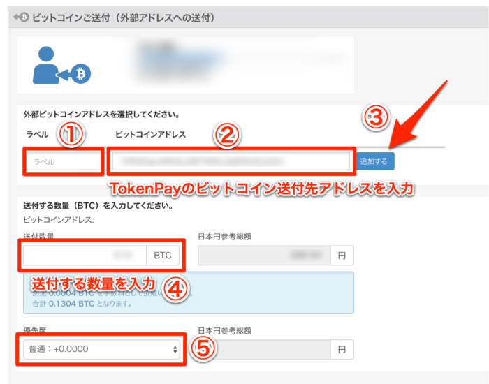 TokenPay-ビットコインアドレス入力