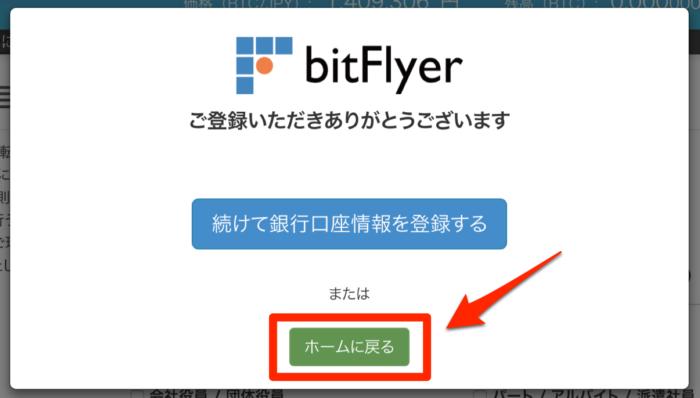 bitFlyer-取引時確認入力完了
