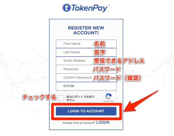 TokenPay-アカウント登録