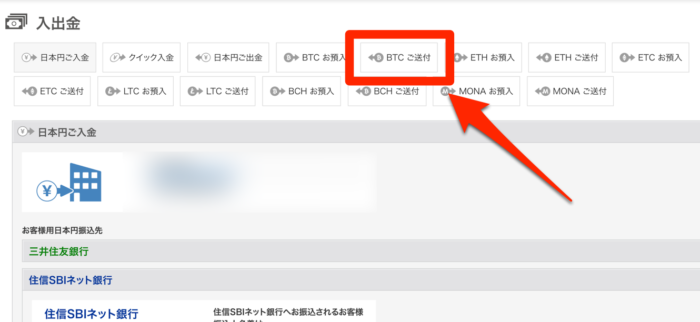 TokenPay-ビットコイン送付画面へ