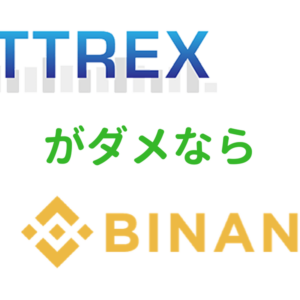 bittrex-binance