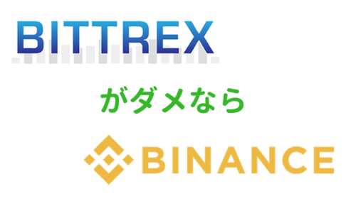 bittrex-binance