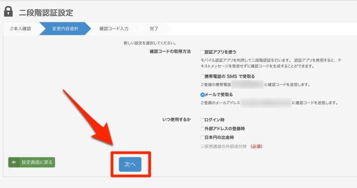 bitFlyer-二段階認証方法選択