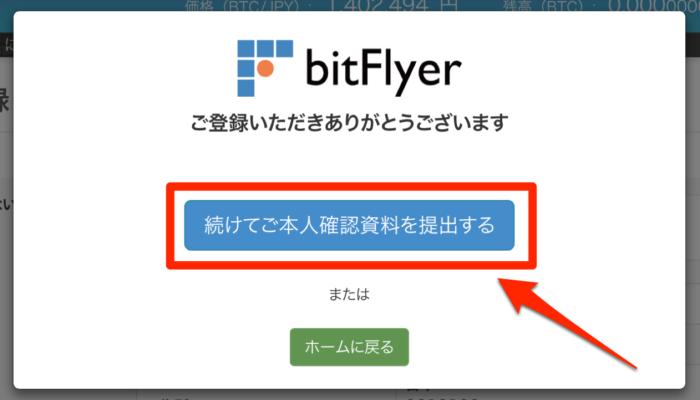 bitFlyer-本人確認資料提出