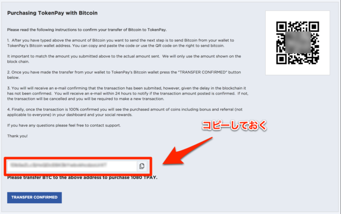 TokenPay-ビットコインアドレス