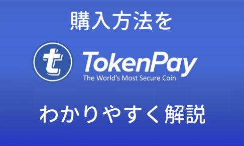 tokenpayの購入方法