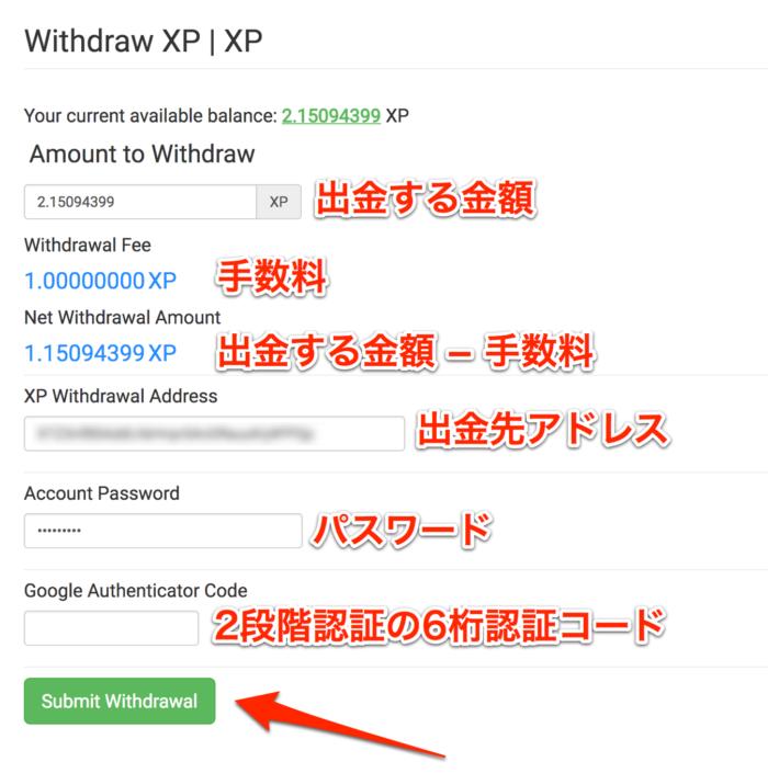 CoinExchange-送金画面