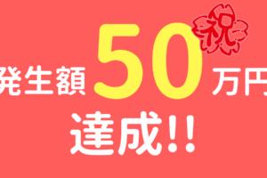 発生額50万円達成