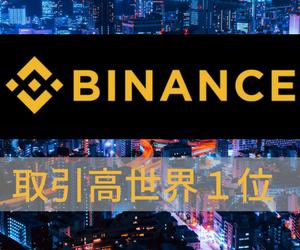 仮想通貨取引高世界1位 Binance