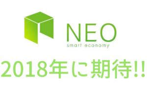 NEOは2018年に期待