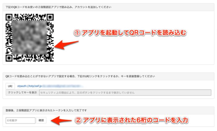 2段階認証QRコード読み取り