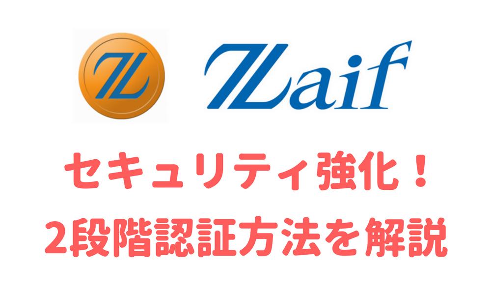 zaifの2段階認証の設定