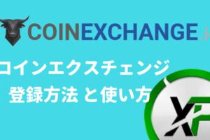 CoinExchange使い方