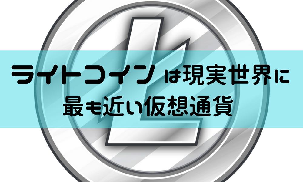 Litecoinの特徴や今後