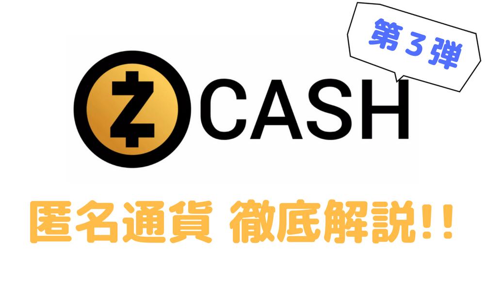 zcash匿名通貨