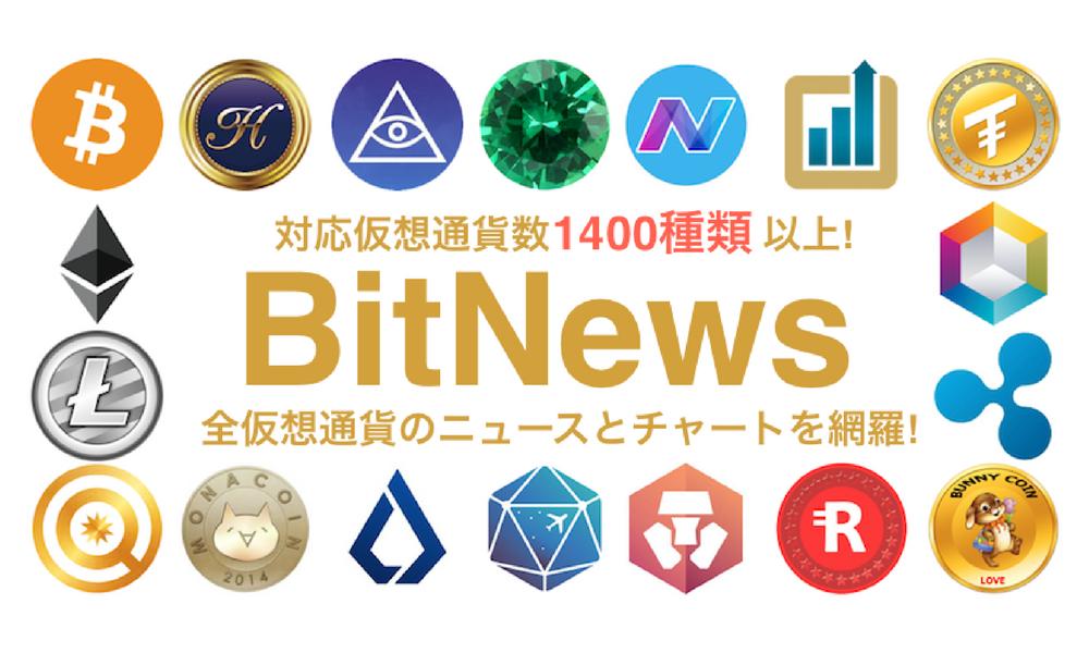 BitNews-ビットニュース