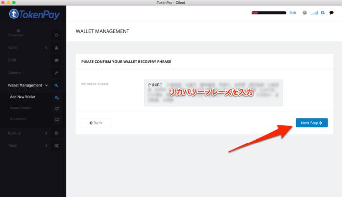 TokenPay_パスフレーズ入力