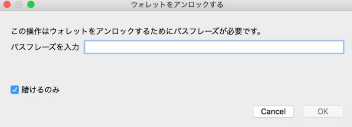 TokenPay_ウォレットアンロック