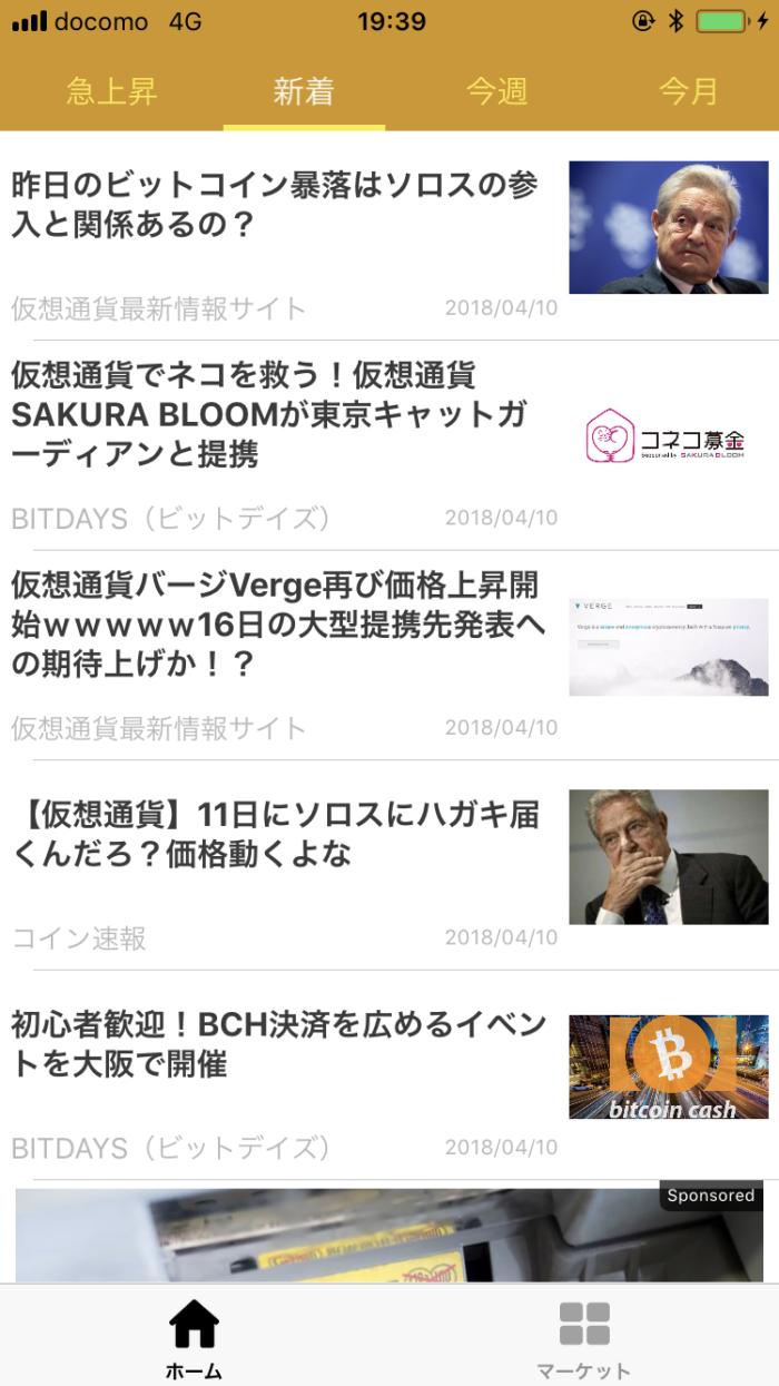 BitNewsトップ