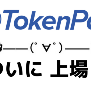 TokenPay上場