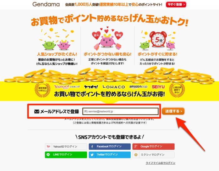 gendama_メールアドレス入力