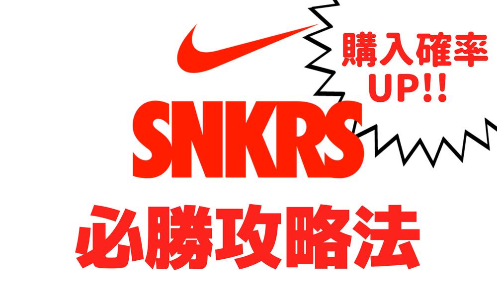NIKE-SNKRS攻略法