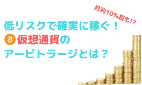 仮想通貨のアービトラージ