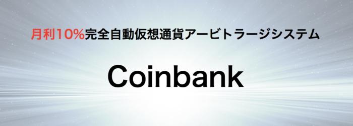 アービトラージツールcoinbank