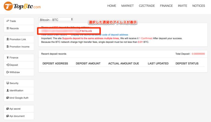 TOPBTC_アドレス生成