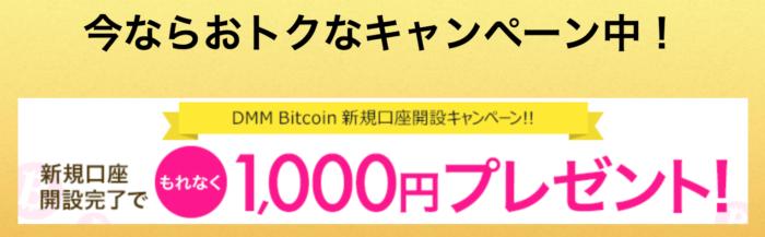 dmmbitcoin1000円プレゼント