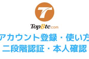 TOPBTC口座開設