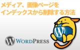 【WordPress】メディア、画像ページをインデックスから削除する方法