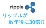 リップル(XRP)は2018年に価格が高騰!?ナスダックが今後を予想