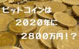 ビットコインは2020年には2800万円/BTCまで高騰!?著名な3人が今後を大予想!