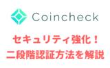 コインチェック(Coincheck)の二段階認証の設定方法と解除のやり方