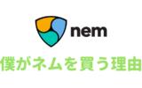 ネム(NEM)は今後も価格が高騰!?2018年以降も好材料が豊富!