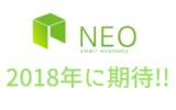 仮想通貨NEO(ネオ)が2018年に入り高騰!今後の将来性は?