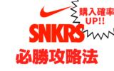 【2019完全版】ナイキのSNKRSアプリで購入確率を上げる攻略方法まとめ