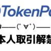 TokenPay日本人取引開始