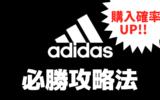 【2019完全版】アディダスオンラインで購入確率を上げる攻略方法まとめ